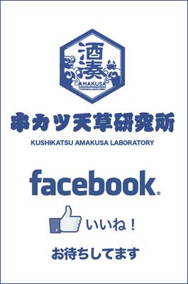 串カツ天草水産研究所のfacebookはこちら
